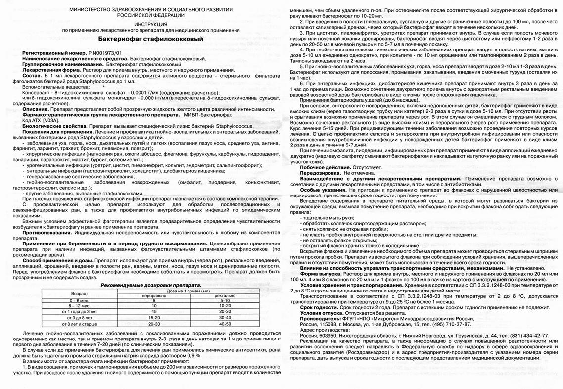 Пиобактериофаг поливалентный г уфа инструкция